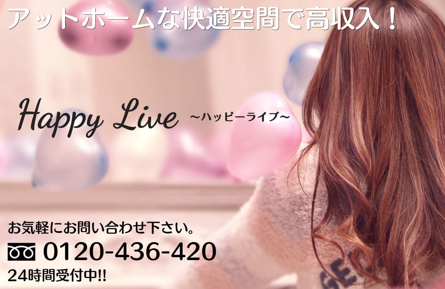 チャット 女の子募集 Happy Live 池袋 高収入 アルバイト